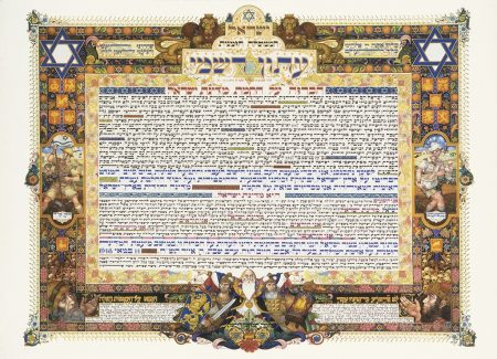 Lithograph of Proclamation of the Establishment of the State of Israel